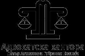 Адвокатска кантора Петър Атанасов и Габриела Нешева